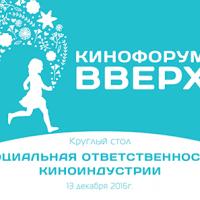 Кинофорум ВВЕРХ