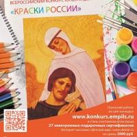«Краски России»: рисуем ко Дню семьи, любви и верности