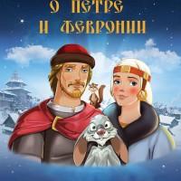 Анимационный фильм «Сказ о Петре и Февронии»!
