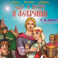 В Москве представили мультфильм о Петре и Февронии