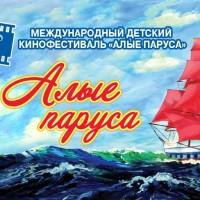 XXV Международный детский кинофестиваль «Алые паруса Артека»