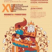 XV-й кинофестиваль Покров-2017 (г.Киев)