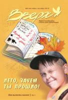 Сентябрь-Октябрь 2012