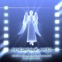 Закрытие XIV Международного Благотворительного Кинофестиваля «Лучезарный Ангел»