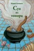 Юрий Рязанов.<BR>Суп из топора