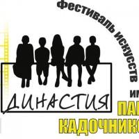 III Международный фестиваль детско-юношеских искусств «Династия»