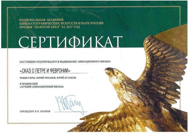 В Москве вручат кинопремию «Золотой орел» 2018