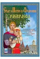 Сказ о Петре и Февронии (раскраска)
