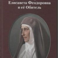 Новая книга о преподобномученице великой княгине Елизавете Федоровне представлена в Москве