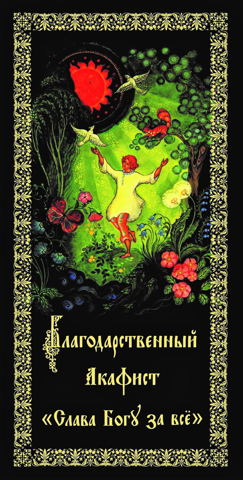 Akafist Cover-0
